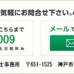 【西宮市の方】格安5,800円のパスポート申請・更新代行サービス